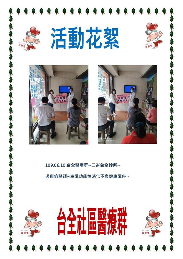 社區醫療群講座訊息0610 - 複製_page-0001.jpg