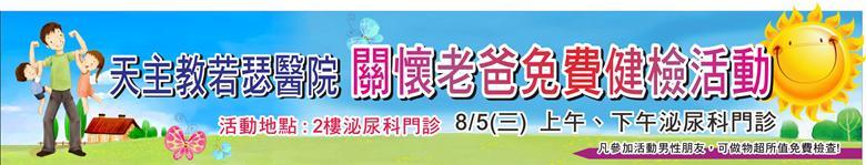 8/5(三)父親節免費健檢活動來囉!