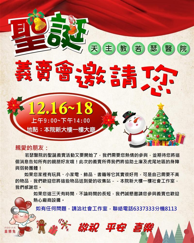 108聖誕義賣邀請您.jpg