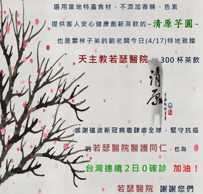 109.4.17清原茶飲.jpg