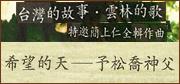 「台灣的故事,雲林的歌」希望的天--予松喬神父